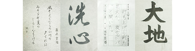 calligraphy-002